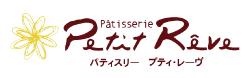パティスリー プティ・レーヴ|石川県白山市の洋菓子店